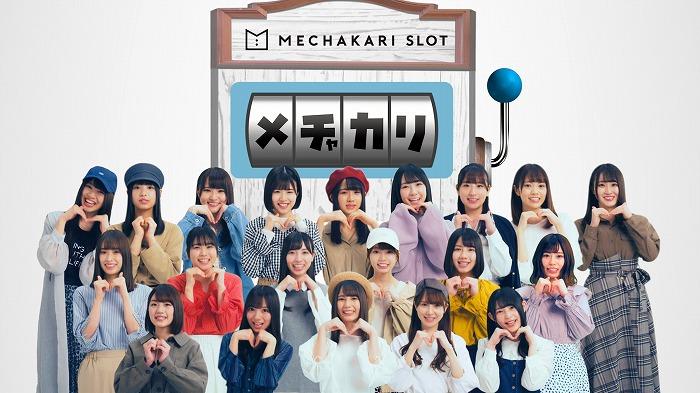 メチャカリ×日向坂46WEB限定新CM