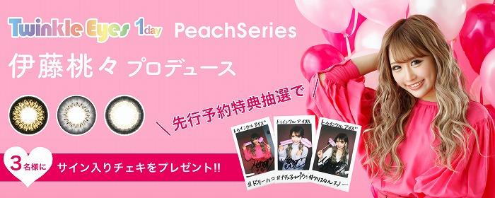 伊藤桃々カラコン「TwinkleEyes 1day Peach Seires」