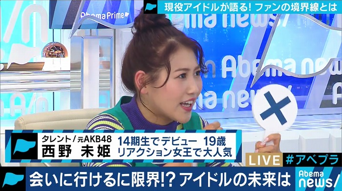 元AKB・西野未姫「ファンとの握手会が大嫌いだった」アイドル時代の本音を暴露