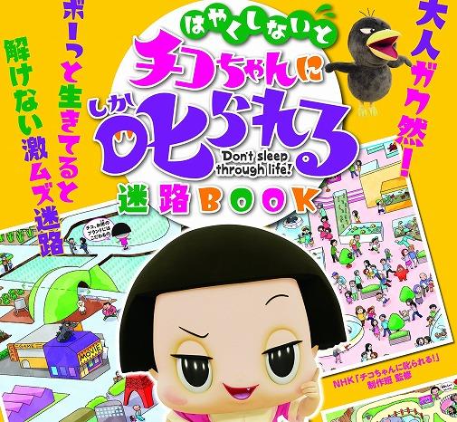 はやくしないとチコちゃんに叱られる! NHK監修の迷路BOOKが新登場!