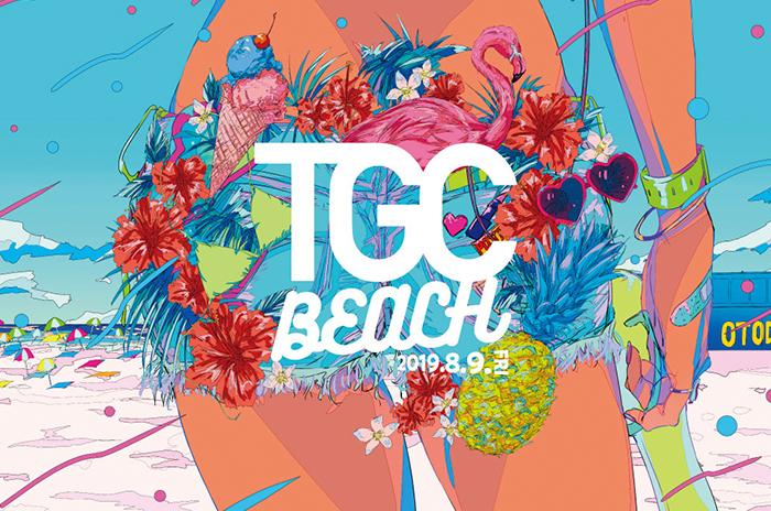 TGCがプロデュースするビーチフェス『TGC BEACH 2019』が三浦海岸にてこの夏初開催!