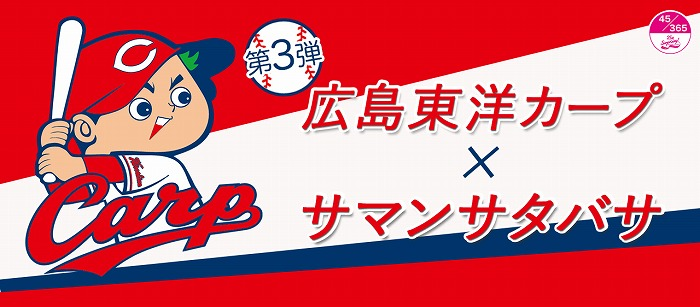 選手のサイン入り商品も当たる!?サマンサタバサと広島東洋カープがまさかのコラボ
