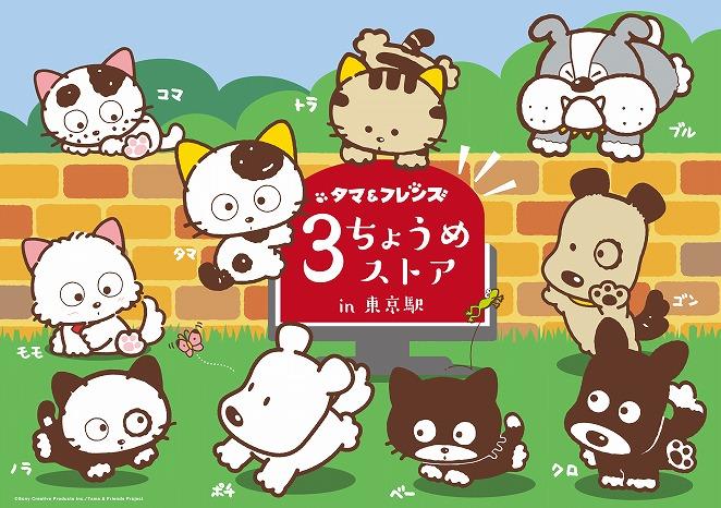 新作映画も注目!「タマ&フレンズ」ポップアップショップが東京駅で開催中
