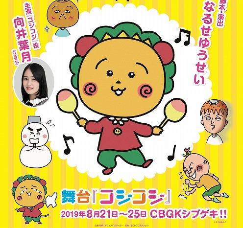 まさかの舞台化に続報!乃木坂46向井葉月主演『コジコジ』キャスト第2弾発表