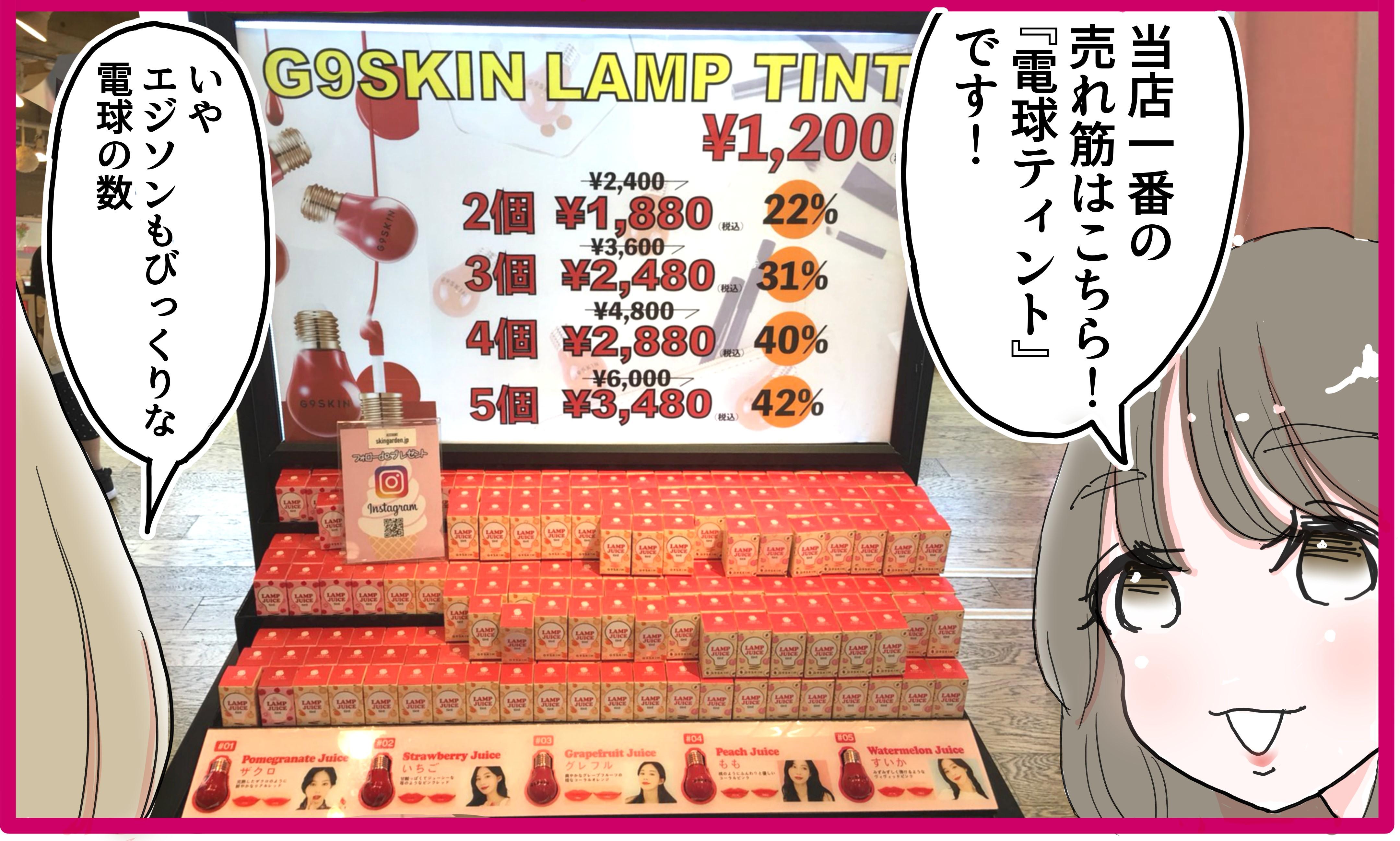5000円でが~るずうぉーかーvol.3「電球ティントに水分爆弾…最新韓国コスメ」