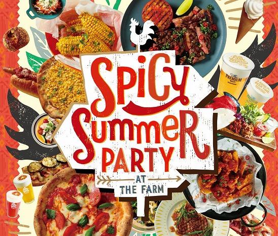 """開放的な空間で""""ピリリ""""と刺激的な発見を「SPICY SUMMER PARTY AT THE FARM」"""