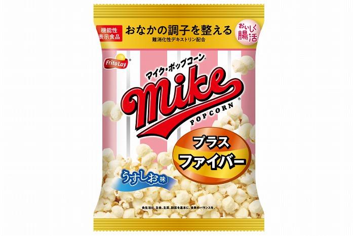 """""""腸活""""ができるスナック菓子!?機能性表示食品の「マイクポップコーン」が今秋登場"""