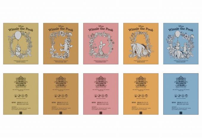 エリザベス女王も愛した紅茶ブランドから『くまのプーさん』のセットが発売