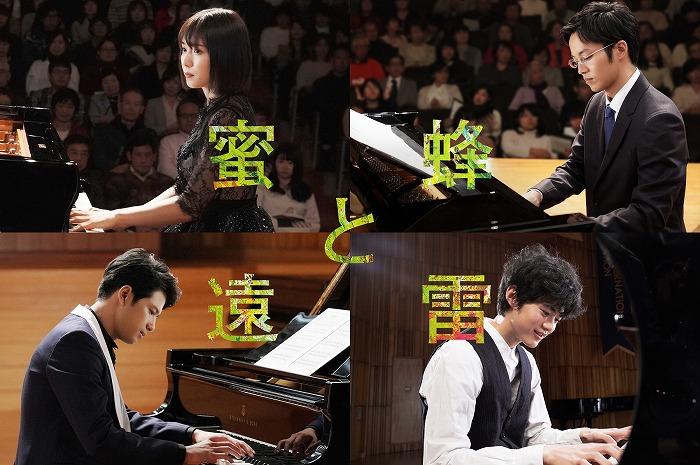 松岡茉優&松坂桃李らがピアノで戦いに挑む!映画『蜜蜂と遠雷』特報解禁