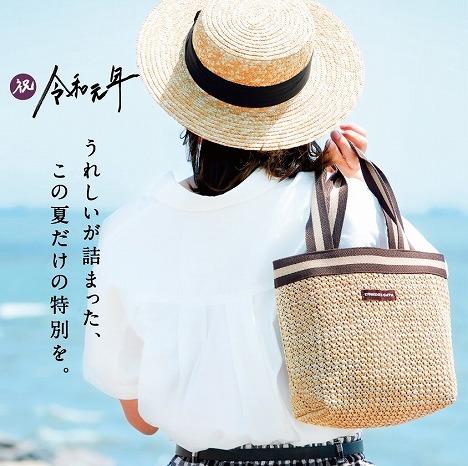 コメダ珈琲夏のお楽しみ袋「サマーバッグ」