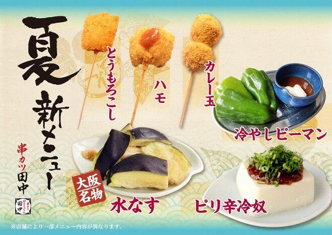 期間限定!みんな大好き「串カツ田中」から夏の新メニューが登場