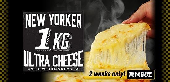 1枚約4,000kcal!2週間限定のウルトラチーズピザがヤバい