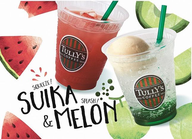 2層のクリームソーダに100%すいかジュース♡タリーズの夏限定ドリンク