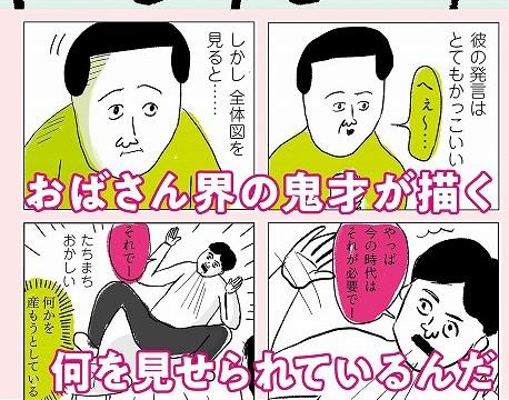 フツーなのに面白い……!漫画『おばさんデイズ』の一部を紹介