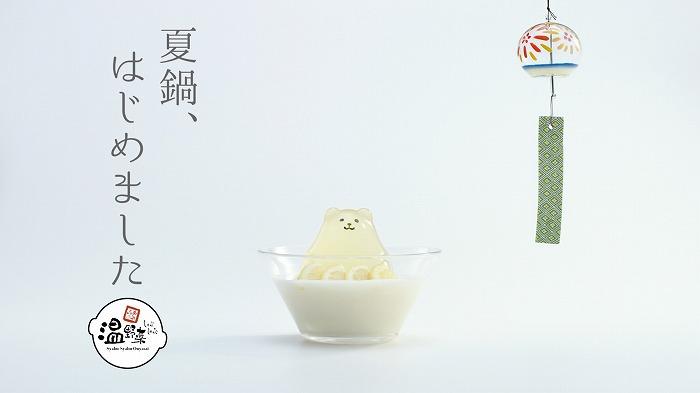 白くまコラーゲンが可愛い♡「温野菜」の食欲をそそるとろろ鍋はこの夏必食
