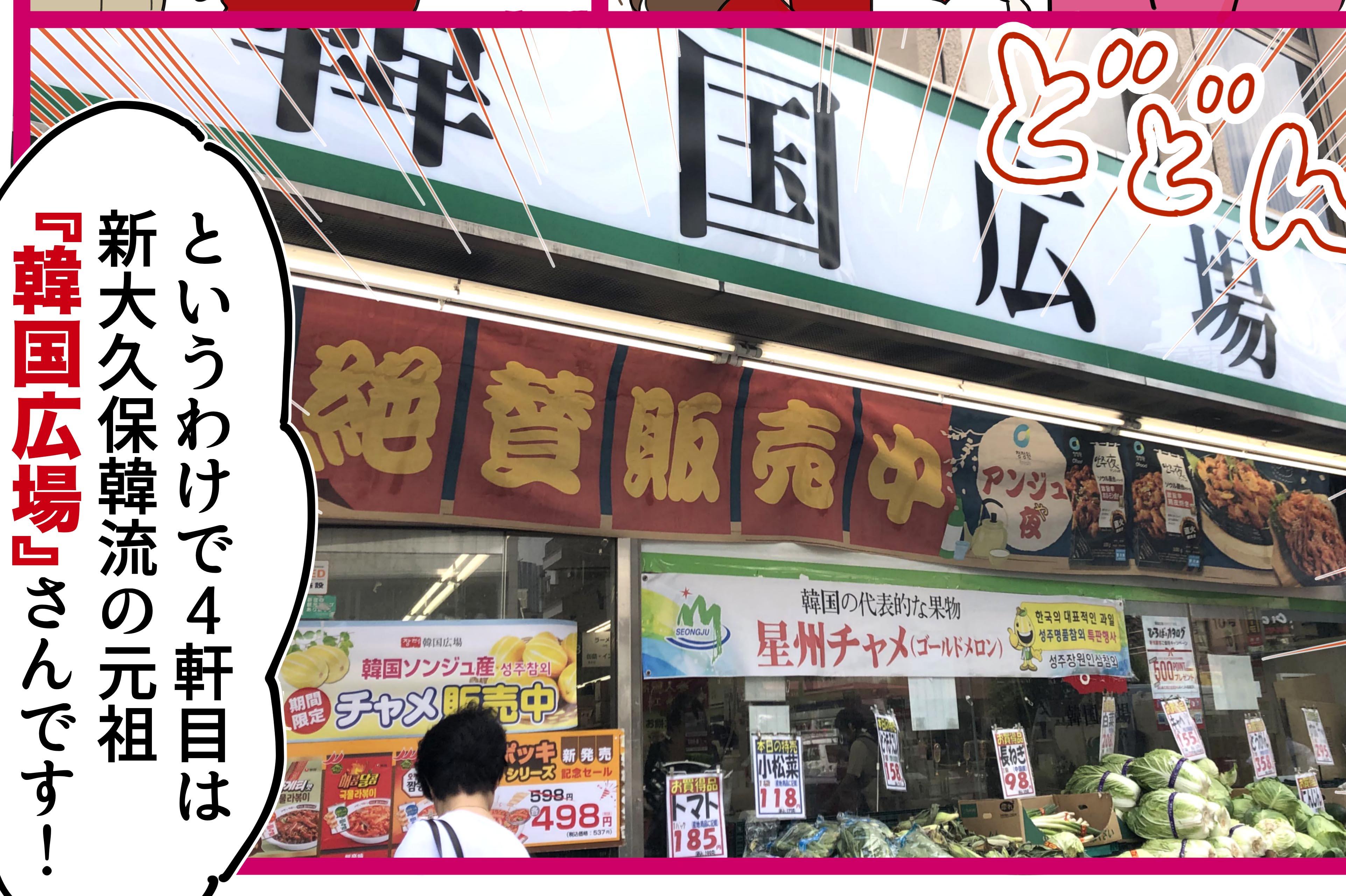 【漫画】5000円でが~るずうぉーかーvol.4「韓国スーパーの人気商品BEST3」