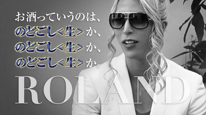 ROLANDがまたも名言連発!「のどごし生」実飲レポ動画で小島瑠璃子と初共演