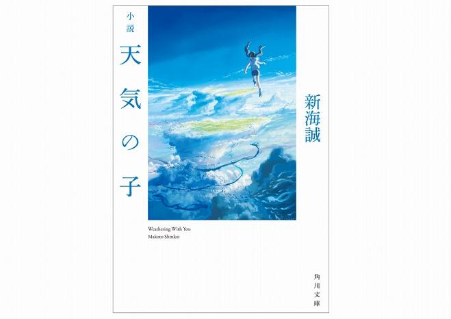 スペシャル動画特典も!新海誠監督最新作『天気の子』原作小説が早くもリリース