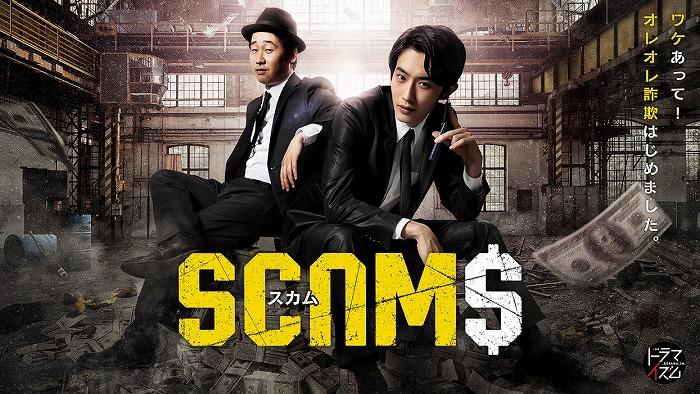 s-MBS・TBSドラマイズム「スカム」メインビジュアル