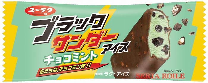 ブラックサンダーがチョコミントアイスに!清涼感も食べ応えもばっちり
