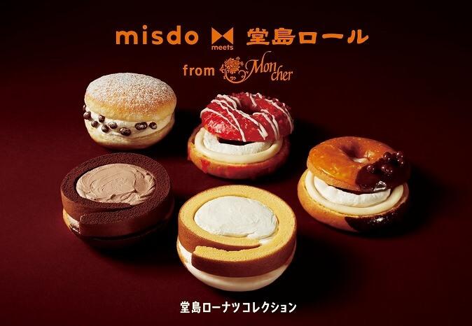 ミスドと「堂島ロール」が夢のコラボ♡たっぷりとあふれるクリームを堪能して