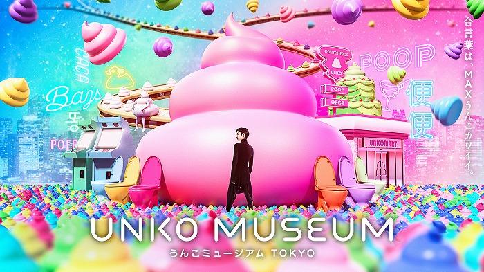 話題の最先端フォトスポット第2弾!「うんこミュージアム TOKYO」がお台場にオープン