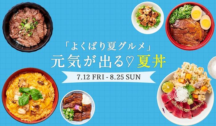 夏バテも吹っ飛ぶ!「東京ミッドタウン」の極上丼&ひんやりスイーツはいかが?