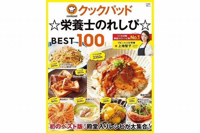 フォロワー21万人超え!クックパッドで一番作られている「☆栄養士のれしぴ☆」のレシピ本