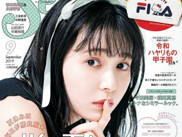 久間田琳加、『Seventeen』初の単独表紙にファン歓喜「可愛すぎる」