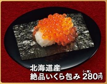 かっぱ寿司で秋の味覚先取り!「絶品いくら」や「生さんま」などの北海道ネタを堪能して
