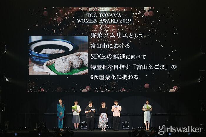 TGC富山WOMEN AWARD2019_11