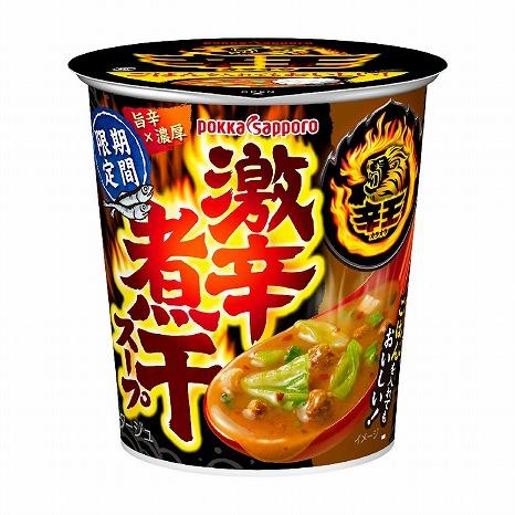 濃厚な辛さがクセになる!「辛王 激辛煮干スープ カップ」が新登場