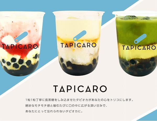 人気Youtuber「さんこいち」の古川優香が監修!タピオカ専門店「TAPICARO」オープン