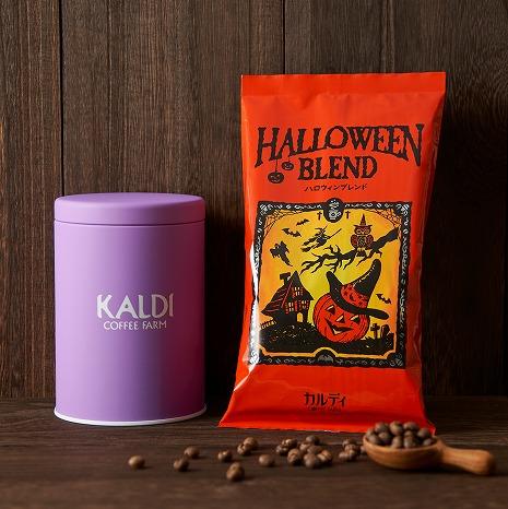 カルディから約200種のハロウィン限定商品が登場!毎年人気のハロウィンブレンドも