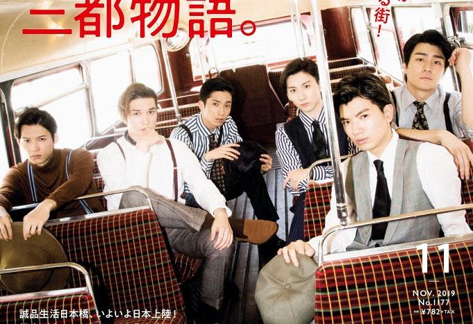 SixTONESが『Hanako』の表紙に初登場!スーツ姿の大人な6人は必見