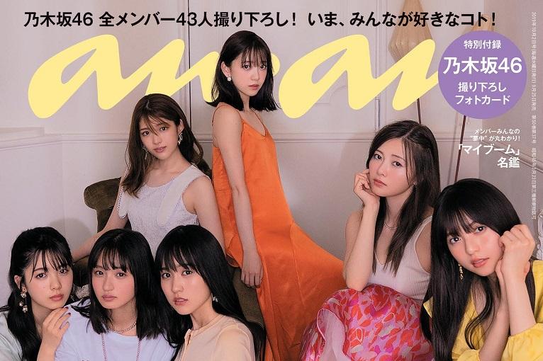 乃木坂46が『anan』をジャック! メンバー全員撮り下ろしの超豪華永久保存版