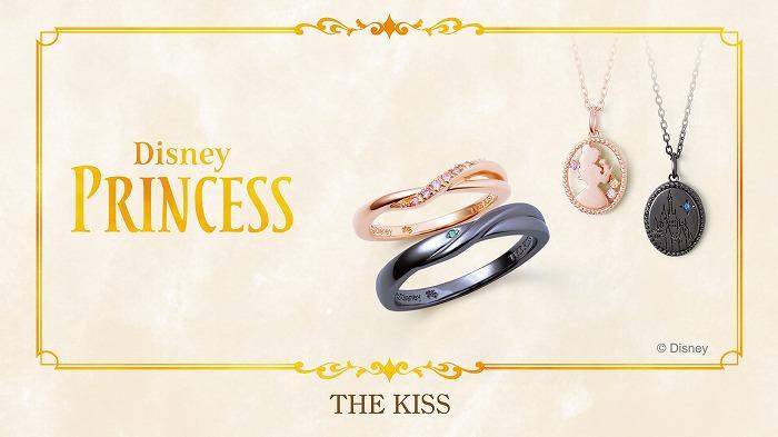「THE KISS」ディズニーコレクションからプリンセスデザインのペアジュエリーがお目見え♡