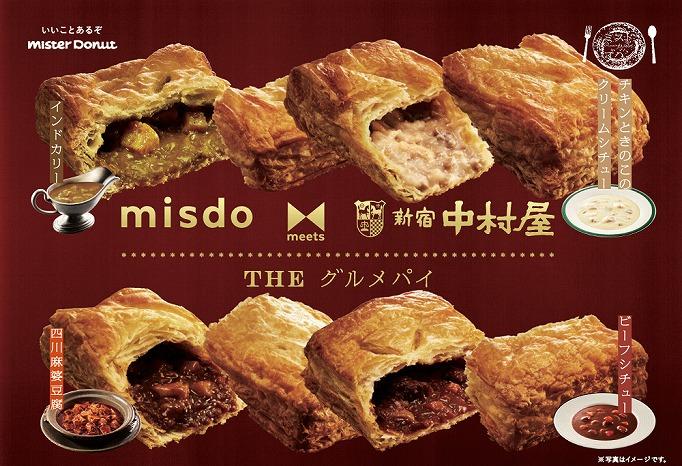 新宿中村屋の絶品カレーをミスドで♥コラボグルメパイは必食