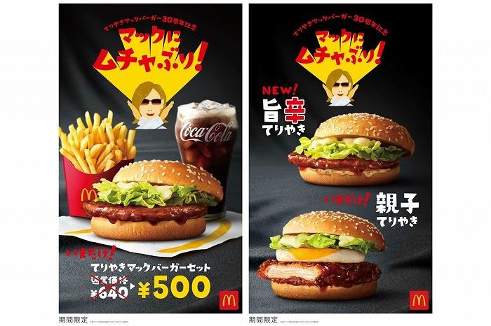 YOSHIKIがマックにムチャぶり!てりやきマックバーガー新商品や特別価格のセットが登場