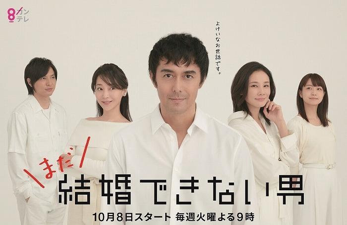 s-まだ結婚できない男ポスター軽(クレジットなし)