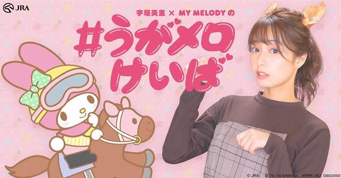 「マイメロ論」でおなじみ!宇垣美里がマイメロディと本当にコラボ