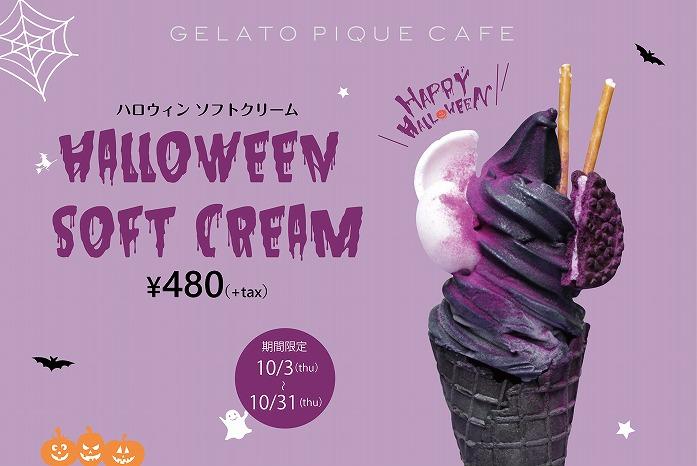 黒と紫のダークなスイーツ♥「ジェラピケカフェ」からハロウィン限定ソフトが登場