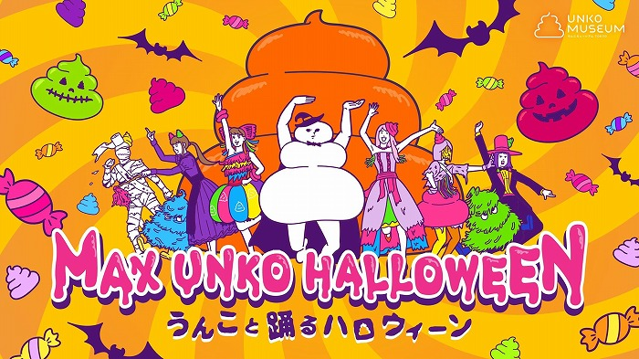 今年はひと味違うハロウィンを楽しみたい!それなら「うんこミュージアム TOKYO」へ急げ