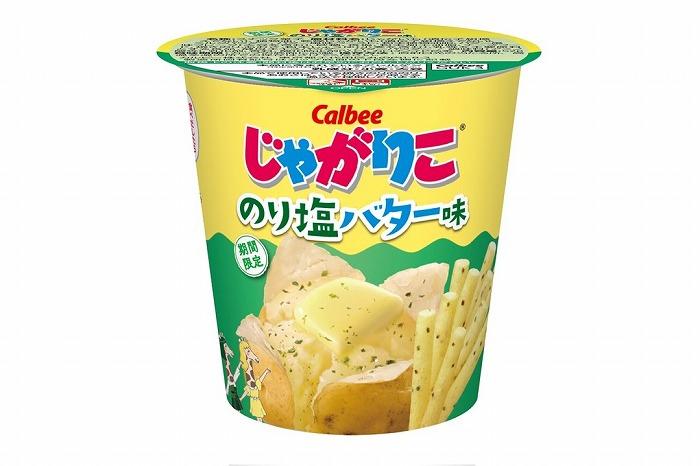 """香り豊かな""""のり""""と""""バター""""のまろやかなコクがたまらない!「じゃがりこ」新作は、のり塩バター味"""