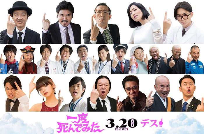 妻夫木聡、松田翔太、リリー・フランキー…豪華すぎ!映画『一度死んでみた』サブキャスト23名解禁