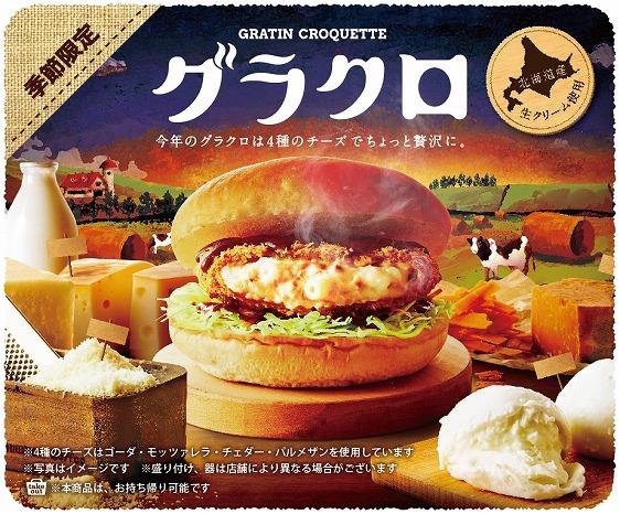 今年のグラクロは4種のチーズで贅沢♡コメダ珈琲の季節限定バーガーが発売に