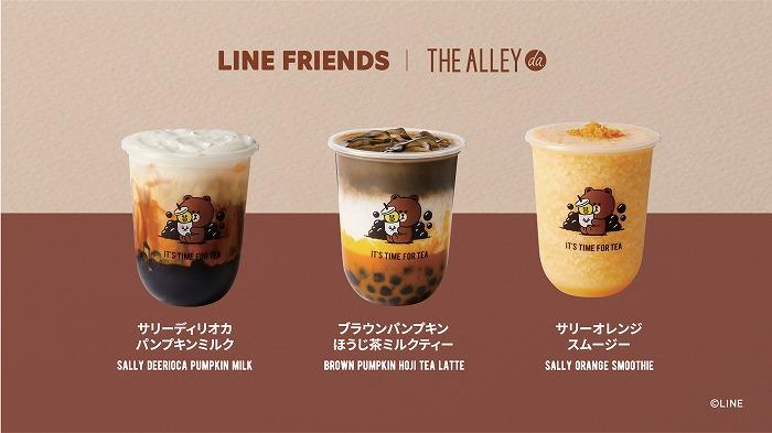 渋谷&表参道で先行発売!THE ALLEYから「LINE FRIENDS」コラボドリンク登場