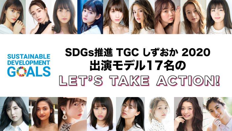 shizuoka20_screen_TGC_TGCしずおか_ファッションショー