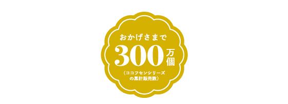 ココフセン×mizutama