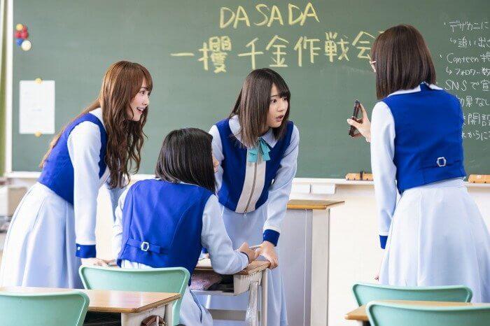 s-_DASADA_7話_04_学校_授業_放課後_日向坂46_かわいい